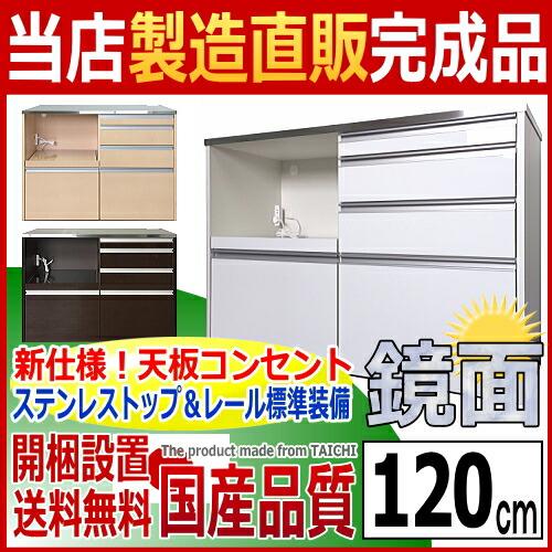 ステンレス天板炊飯鏡面キッチンカウンター120