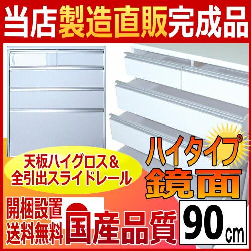 ハイグロス天板ハイタイプ鏡面キッチンカウンター90