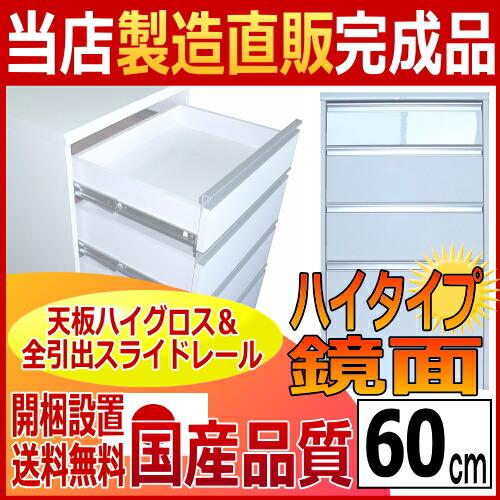 ハイグロス天板ハイタイプ鏡面キッチンカウンター60