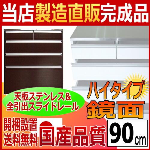 ステンレス天板ハイタイプ鏡面キッチンカウンター90