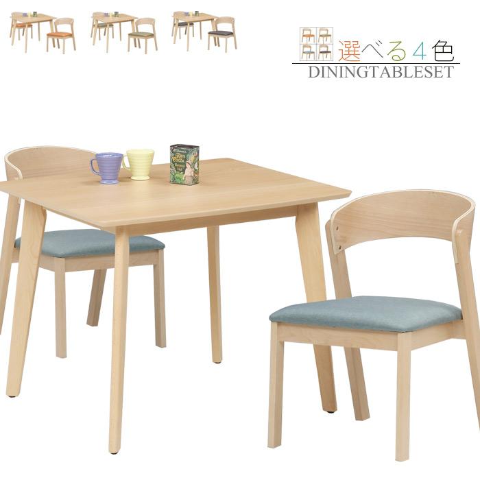ダイニングテーブルセット 2人掛け 食卓テーブルセット 2人用 3点セット ダイニング3点セット 北欧 モダン ビーチ無垢 ビーチ突板 木製 ファブリック ナチュラル 長方形