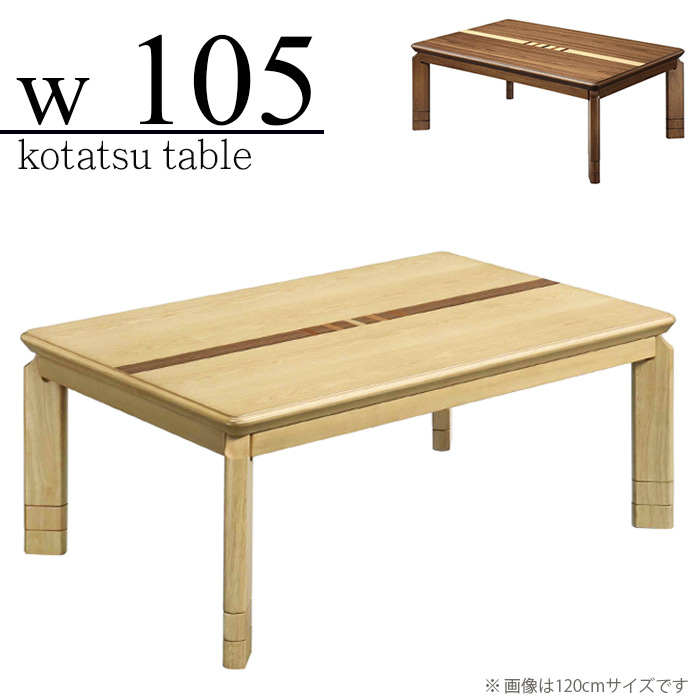 こたつ テーブル 幅105cm 長方形 コタツテーブル本体 ローテーブル リビングテーブル 木製 継ぎ脚 北欧モダン 炬燵 3段階高さ調節