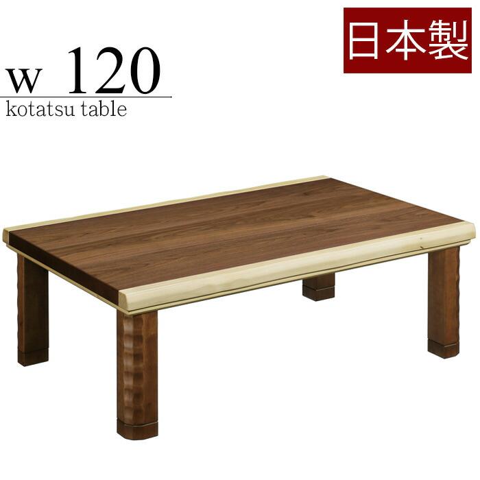 コタツテーブル 幅120cm こたつ テーブル 長方形 本体 ウォールナット リビングテーブル 木製 継脚 北欧モダン 炬燵 2段階高さ調節 日本製