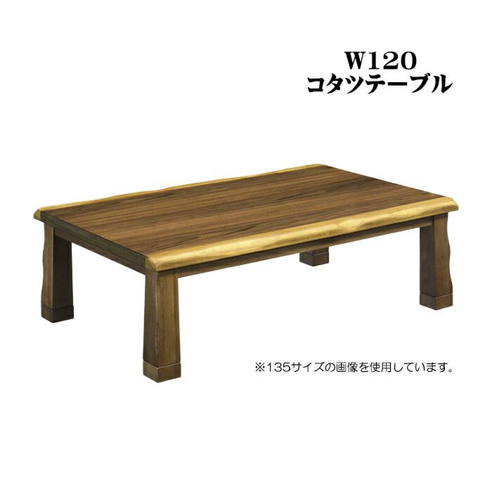 こたつテーブル 幅120cm こたつ本体 テーブル 長方形 ウォールナット突板 リビングテーブル 座卓 継脚 北欧モダン 炬燵 2段階高さ調節 家具調