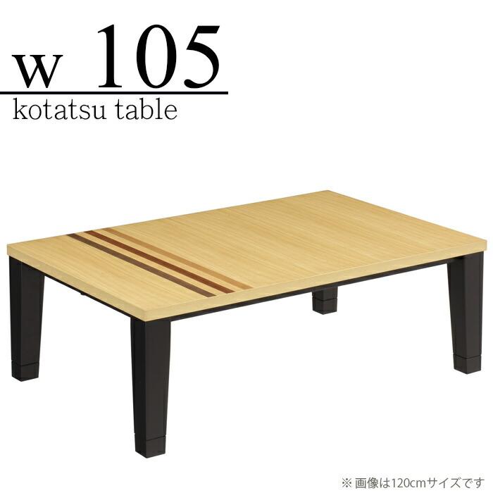 こたつ テーブル 幅105cm 長方形 木製 オーク突板 おしゃれ 北欧 モダン 2段階高さ調節 ロータイプ 薄型ハロゲンヒーター