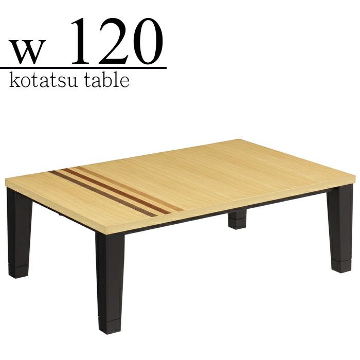 こたつ テーブル 幅120cm 長方形 木製 オーク突板 おしゃれ 北欧 モダン 2段階高さ調節 ロータイプ 薄型ハロゲンヒーター
