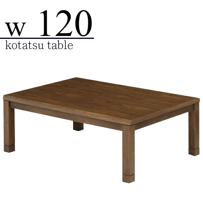 こたつ テーブル 幅120cm 長方形 コタツテーブル本体 継ぎ脚 北欧モダン ローテーブル ウォールナット柄 炬燵 2段階高さ調節 ブラウン