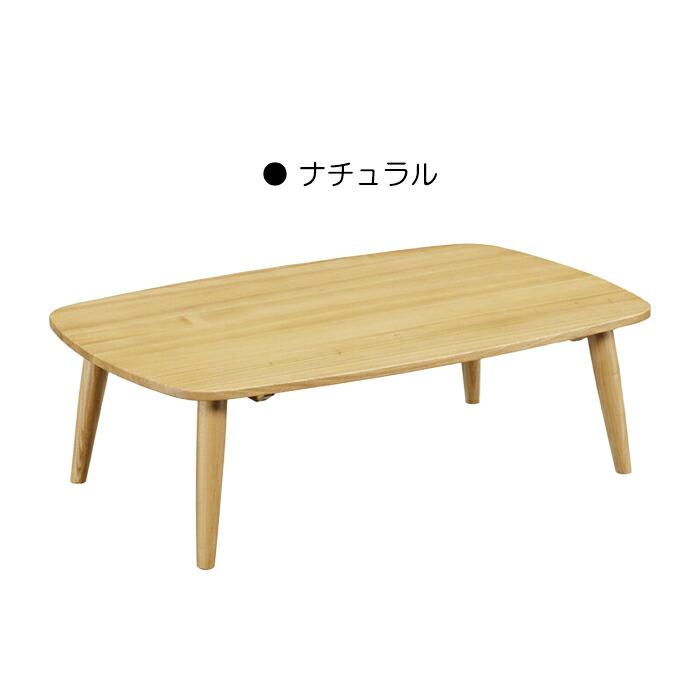 リビングテーブル ローテーブル 幅120cm 角丸長方形 タモ無垢 木製 天然木 モダン センターテーブル ナチュラル ブラウン
