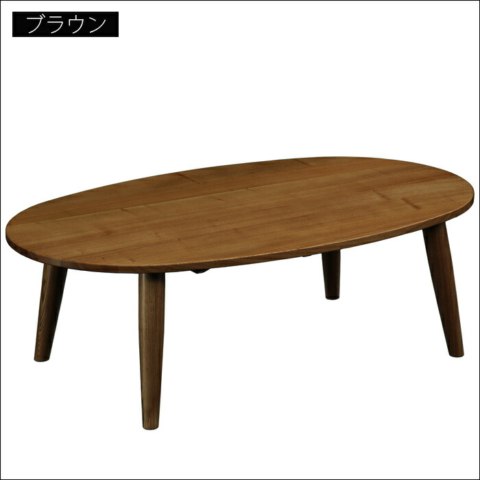 リビングテーブル ローテーブル 幅120cm 楕円 オーバル 丸型 タモ無垢 木製 天然木 モダン センターテーブル ナチュラル ブラウン