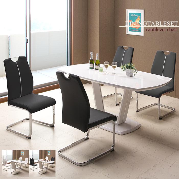 ダイニングテーブルセット 4人掛け ダイニングセット 5点セット モダン 4人用 食卓テーブルセット 鏡面テーブル カンティレバーチェア ハイバック ホワイト 白 ブラック 黒