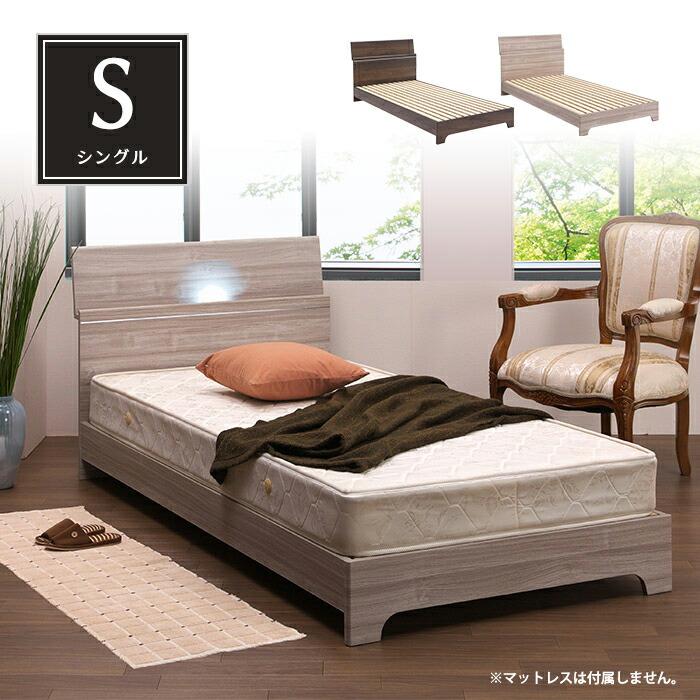 シングルベッド ベッドフレーム シングル 木製 LEDライト 照明 棚付き 2口コンセント モダン シンプル 木目調 フレームのみ ナチュラル ブラウン