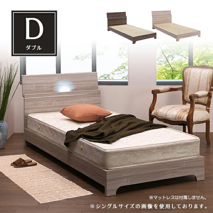 ダブルベッド ベッドフレーム ダブル 木製 LEDライト 照明 棚付き 2口コンセント モダン シンプル 木目調 フレームのみ ナチュラル ブラウン