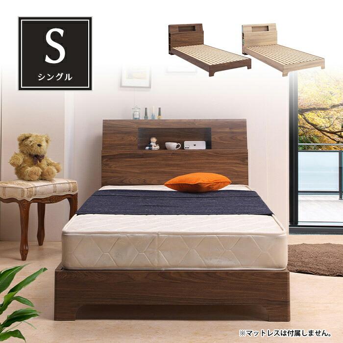 ベッド シングルベッド 宮付き フレーム単体 LED照明 LEDライト 木製 ベッドフレーム 2口コンセント 棚 本棚 シングルサイズ 木目調 シンプル モダン