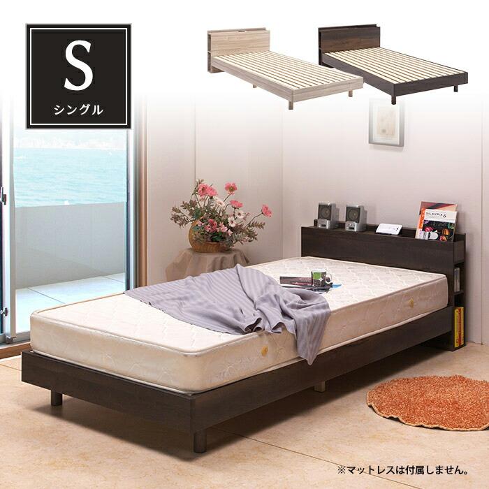ベッド シングルベッド 宮付き 収納 フレーム単体 引き出し収納 LED照明 LEDライト 木製 ベッドフレーム 2口コンセント 棚 本棚 シングルサイズ シンプル モダン