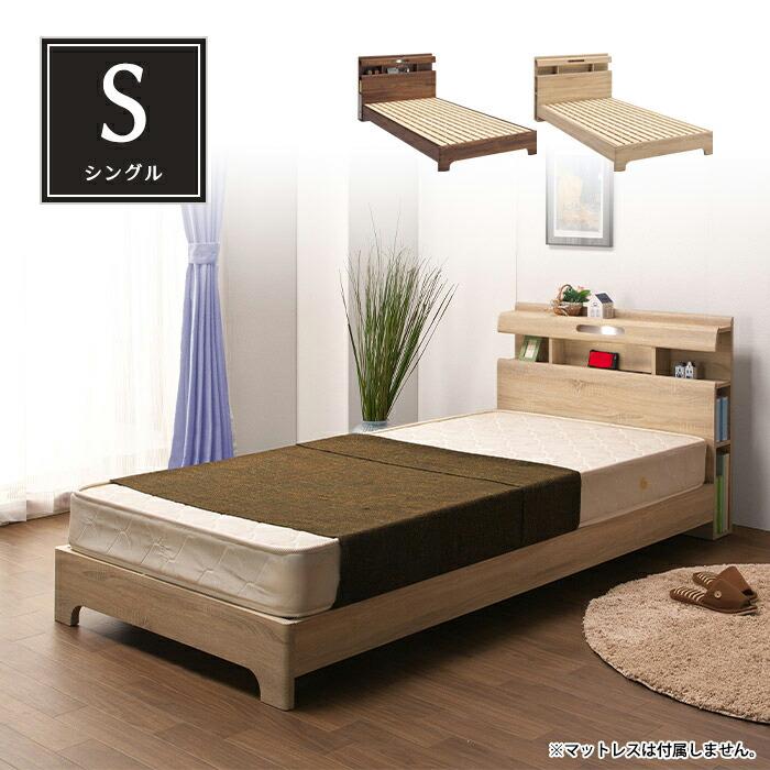 ベッド シングルベッド 宮付き LEDライト LED照明 木製 ベッドフレーム フレーム単体 2口コンセント 棚 本棚 木目調 シンプル モダン