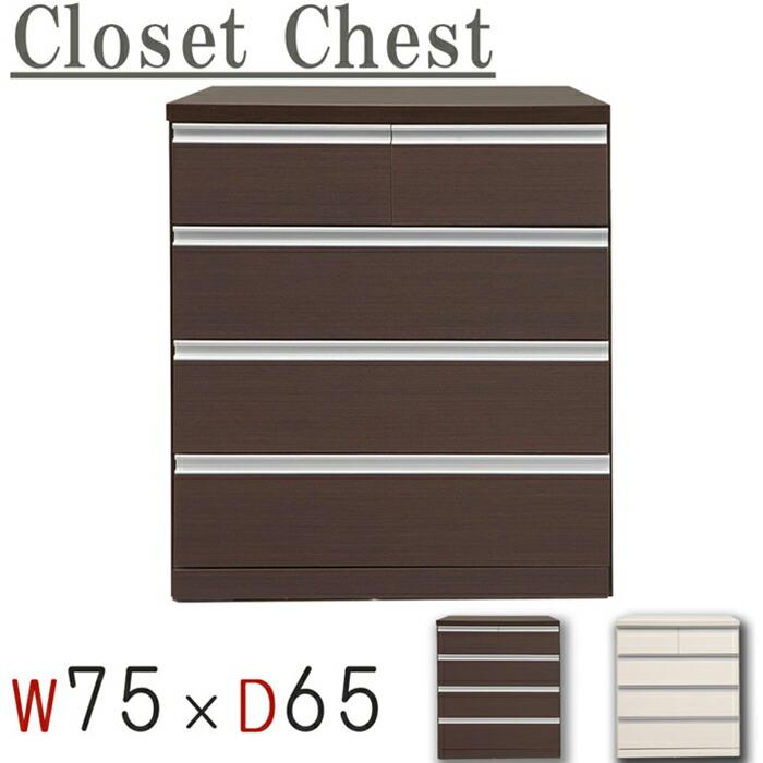 押入れ収納 クローゼットチェスト 幅75cm 完成品 キャスター付き 奥行き65cm 引き出し 4段 木製チェスト 衣類収納 押入れタンス 日本製