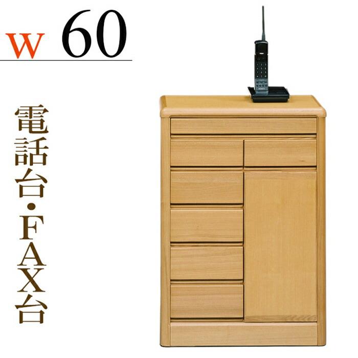 電話台 キャビネット 幅60cm 完成品 ファックス台 FAX台 タモ突板 ナチュラル 引き出し 開き扉 木製 おしゃれ リビング収納 スリム