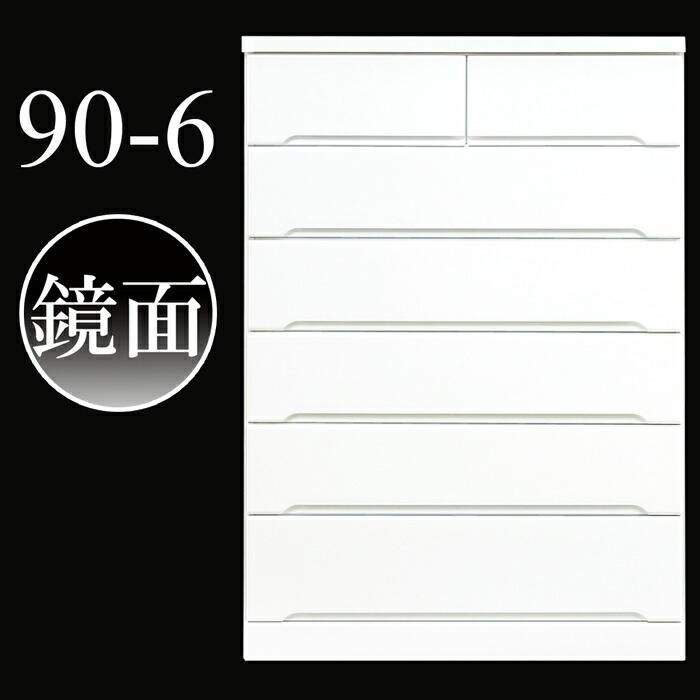 ハイチェスト 完成品 幅90cm 6段 鏡面チェスト 洋服ダンス 収納タンス リビングチェスト 木製 ホワイト 白 光沢 モダン 日本製
