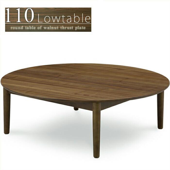 ローテーブル 丸テーブル 幅110cm センターテーブル リビングテーブル 丸座卓 円形 ウォールナット突板 木製 北欧