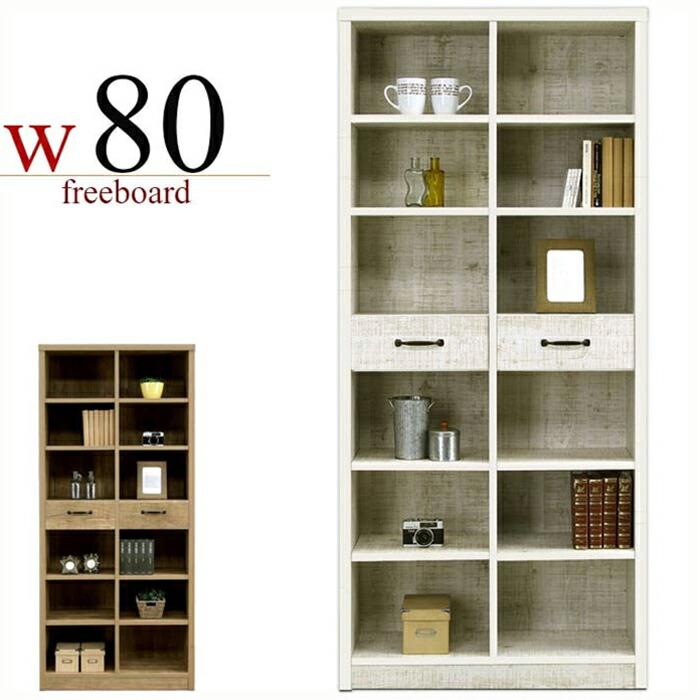 本棚 書棚 オープンラック 完成品 幅82cm ブックシェルフ 飾り棚 木製 引き出し収納 レトロ アンティーク調 リビングボード 日本製 ホワイト ライトブラウン