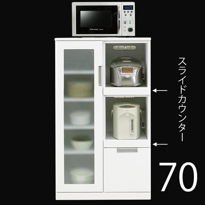 レンジ台 レンジボード 幅70cm 完成品 コンパクト 小型 食器棚 鏡面 光沢 白 ホワイトキッチン収納 コンセント付き モダン