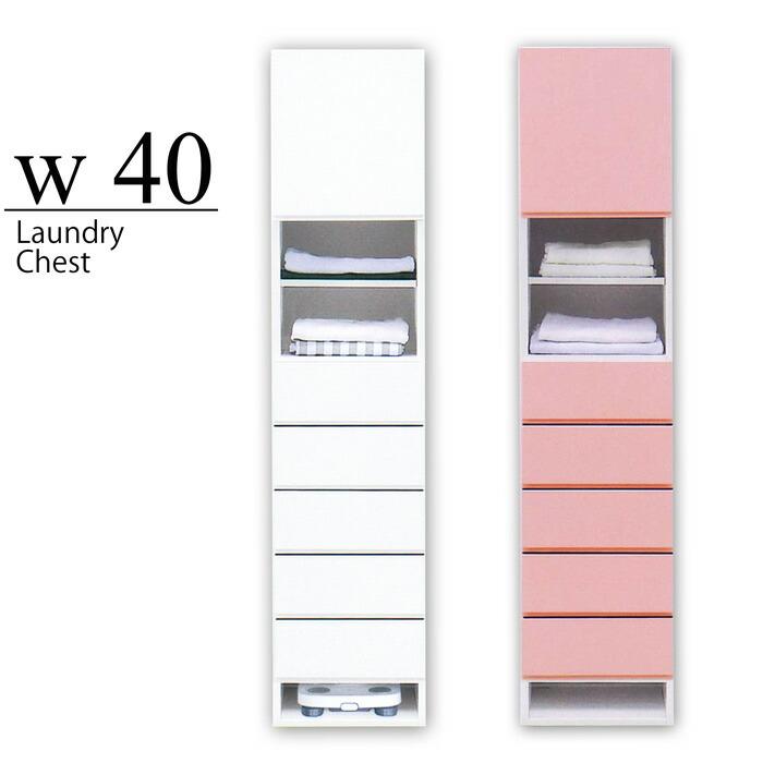 ランドリーチェスト 完成品 サニタリーチェスト 幅40cm スリム 鏡面 白 収納棚 ランドリー収納 木製 モダン 日本製