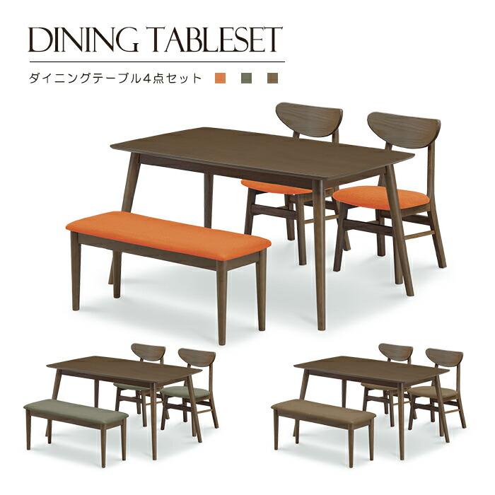 ダイニングテーブルセット 4人用 ベンチ ダイニングセット ダイニングテーブル4点セット 4人掛け 食卓セット 北欧モダン アッシュ突板 ファブリック リビング 135テーブル