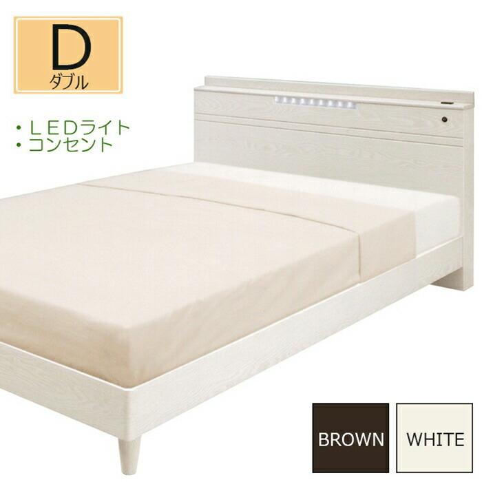 ベッド ダブルベッド 宮付き LED照明付き コンセント付き 棚付き 木製 ブラウン ホワイト ベッドフレーム 木目調 モダン