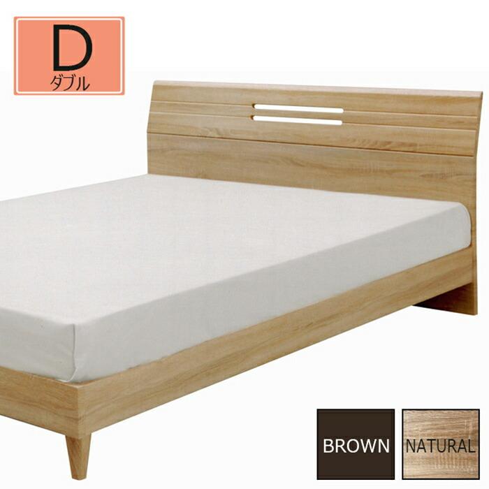 ダブルベッド ベッド ベッドフレーム 木製 北欧 モダン 木目調 フレームのみ ダブルサイズ ナチュラル ブラウン