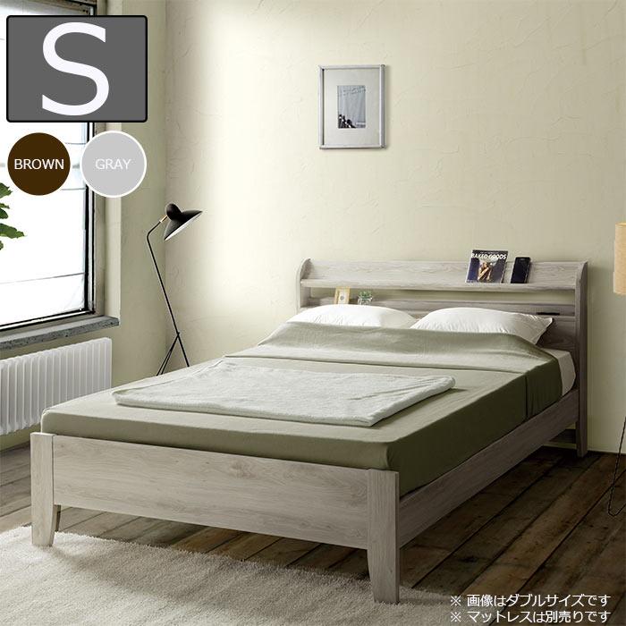 ベッド シングルベッド 宮付き 3段階高さ調節 木製 ベッドフレーム コンセント レトロ ヴィンテージ シングルサイズ フレームのみ おしゃれ 棚付き