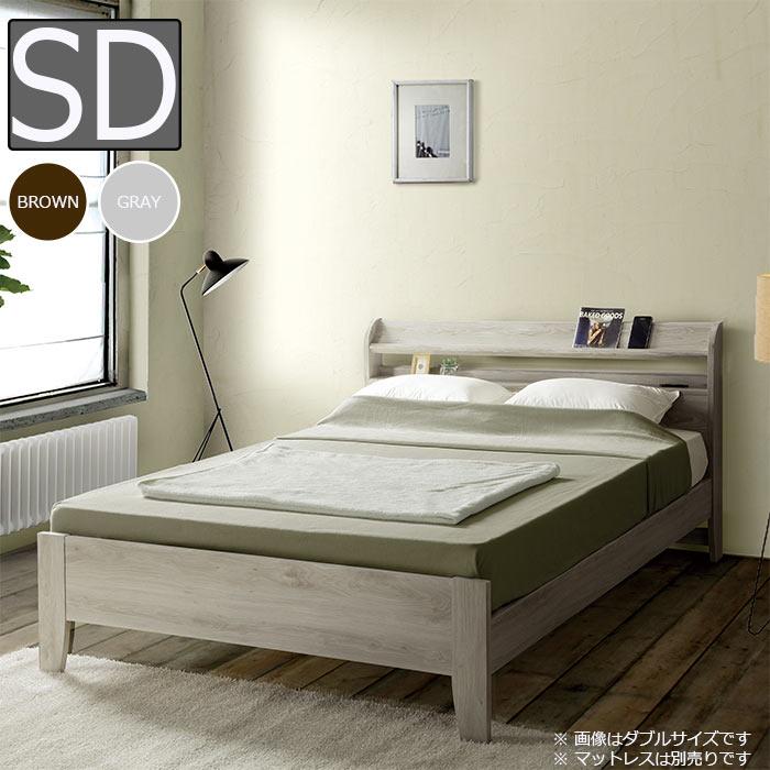 ベッド セミダブルベッド 宮付き 3段階高さ調節 木製 ベッドフレーム コンセント レトロ ヴィンテージ セミダブルサイズ フレームのみ おしゃれ 棚付き