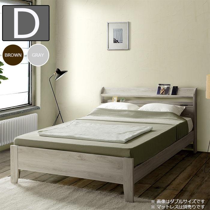 ベッド ダブルベッド 宮付き 3段階高さ調節 木製 ベッドフレーム コンセント レトロ ヴィンテージ ダブルサイズ フレームのみ おしゃれ 棚付き