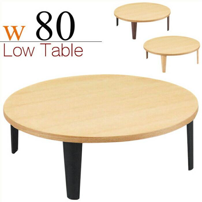 丸テーブル 幅80cm 折れ脚 リビングテーブル 座卓 折りたたみ オーク突板 木製 北欧モダン ローテーブル 円形 ちゃぶ台 完成品
