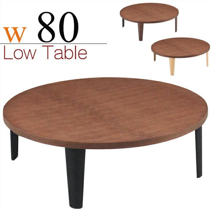 丸座卓 センターテーブル 幅80cm 丸型 リビングテーブル ちゃぶ台 ウォールナット突板 木製 北欧 モダン ローテーブル 完成品