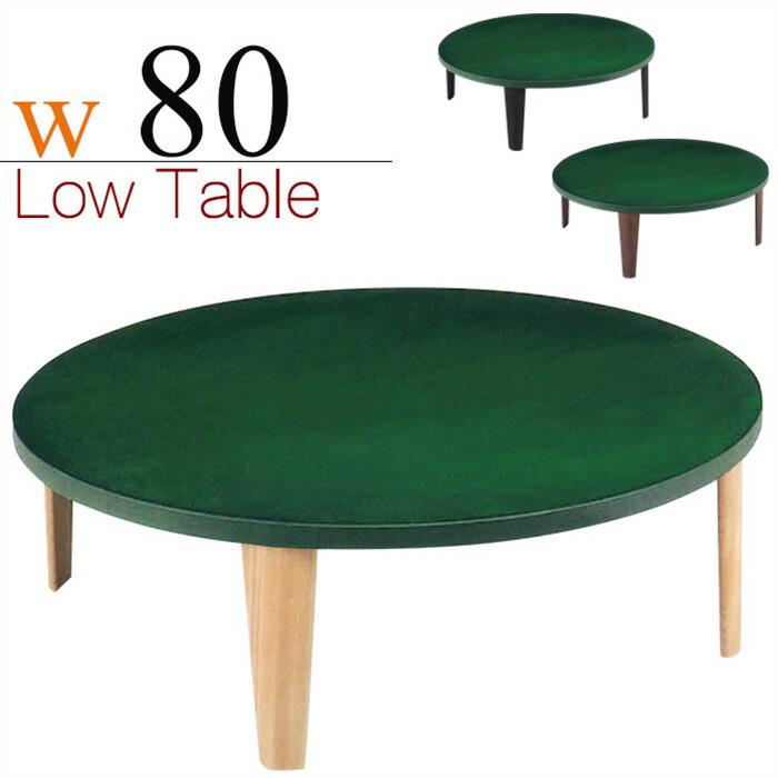 円卓 座卓 幅80cm 丸テーブル センターテーブル オーク突板 木製 リビングテーブル モダン 折れ脚 折脚 折りたたみ 完成品