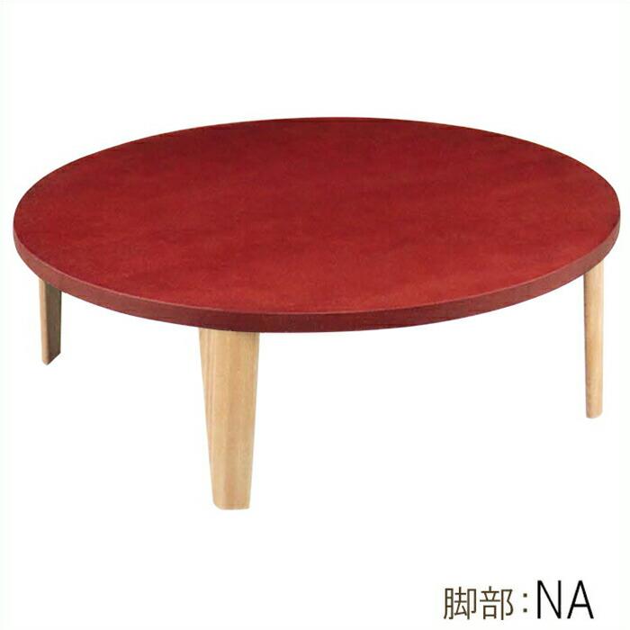 リビングテーブル 幅80cm 丸型 座卓 折りたたみ 木製 円形 丸テーブル モダン センターテーブル ローテーブル 完成品