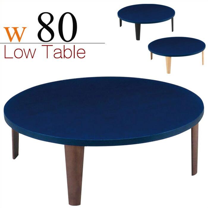センターテーブル 丸テーブル 幅80cm 座卓 リビングテーブル 木製 モダン ブルー 青色 ローテーブル 折れ脚 折りたたみ 完成品