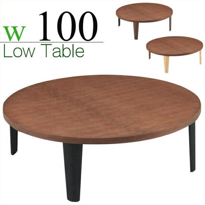 丸座卓 センターテーブル 幅100cm 丸型 リビングテーブル ちゃぶ台 ウォールナット突板 木製 北欧 モダン ローテーブル 完成品