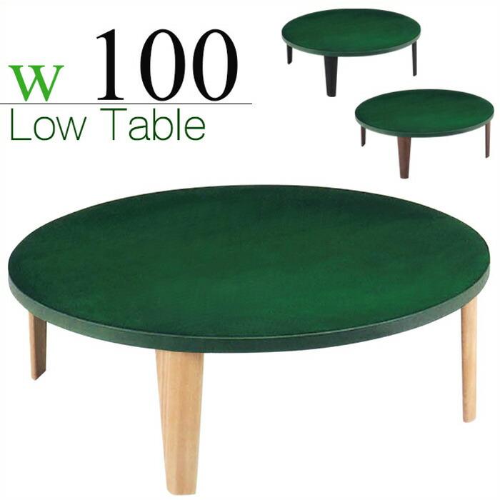円卓 座卓 幅100cm 丸テーブル センターテーブル オーク突板 木製 リビングテーブル モダン 折れ脚 折脚 折りたたみ 完成品