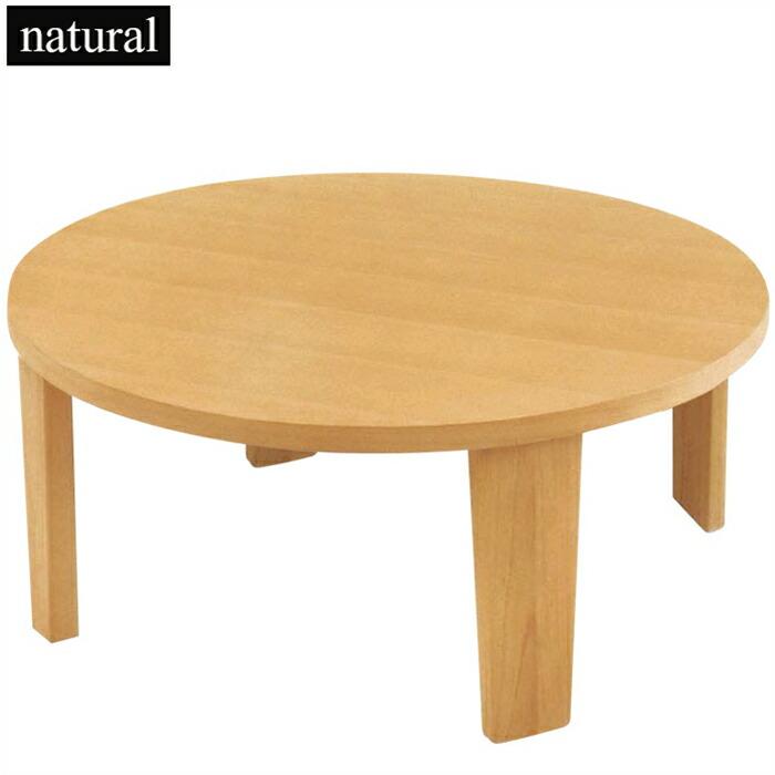 ローテーブル 折れ脚 丸テーブル 幅80cm センターテーブル リビングテーブル 円形 オーク突板 木製 北欧モダン 折りたたみ 完成品