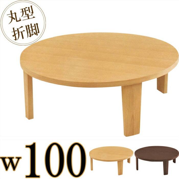 ローテーブル 折れ脚 丸テーブル 幅100cm センターテーブル リビングテーブル 円形 オーク突板 木製 北欧モダン 折りたたみ 完成品