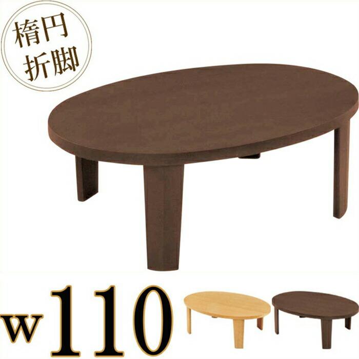 センターテーブル 折れ脚 オーバルテーブル 幅110cm リビングテーブル ローテーブル 楕円 オーク突板 木製 北欧モダン 折りたたみ 完成品