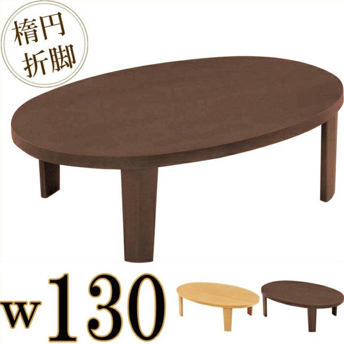 センターテーブル 折れ脚 オーバルテーブル 幅130cm リビングテーブル ローテーブル 楕円 オーク突板 木製 北欧モダン 折りたたみ 完成品
