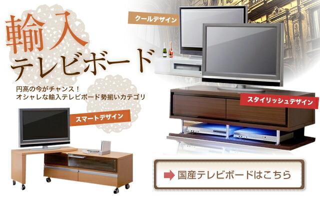 円高の今がチャンス オシャレな輸入テレビボード勢揃い