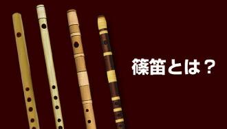 日本の伝統楽器「篠笛(しのぶえ)」とは?