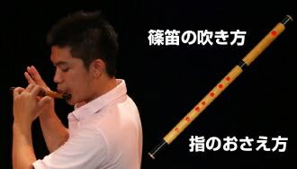 篠笛の吹き方・指の置き方【説明画像あり】