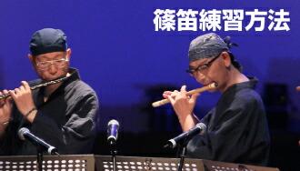 篠笛の練習方法【音の出し方・吹き方】