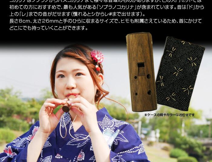 コカリナ入門セット03