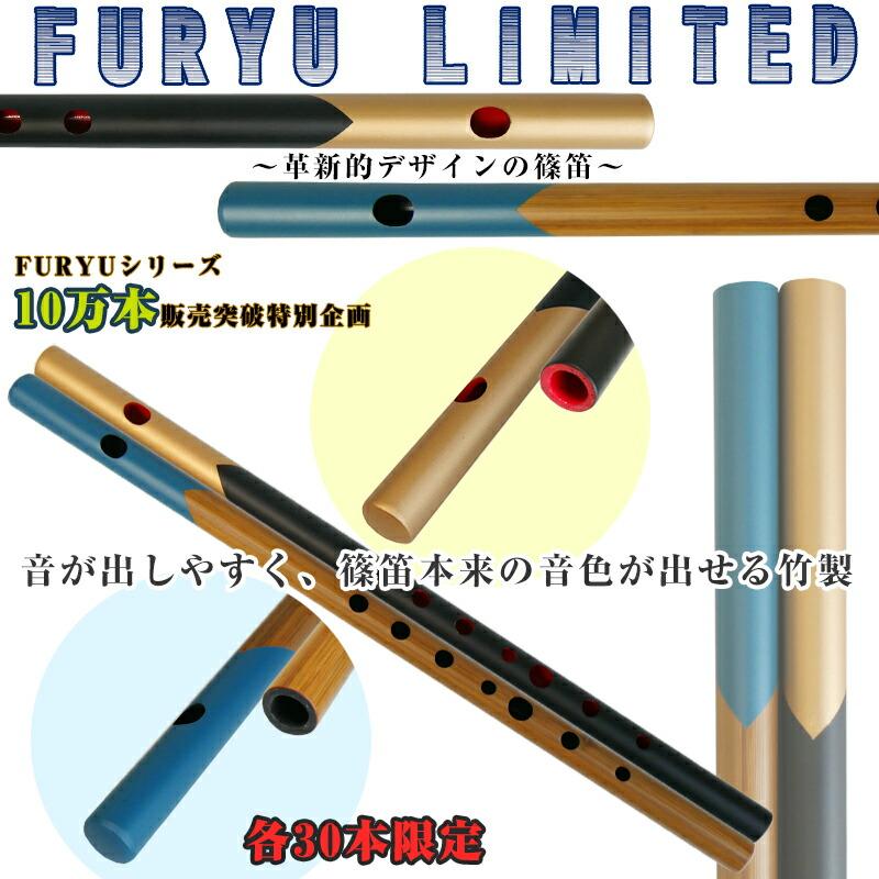 篠笛FURYU全体画像