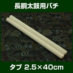 タブバチ12.5×40cm